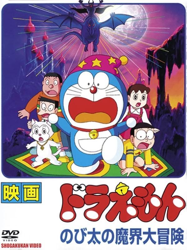 哆啦A梦1984剧场版大雄的魔界大冒险