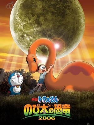 哆啦A梦2006剧场版 大雄的恐龙2006 中文