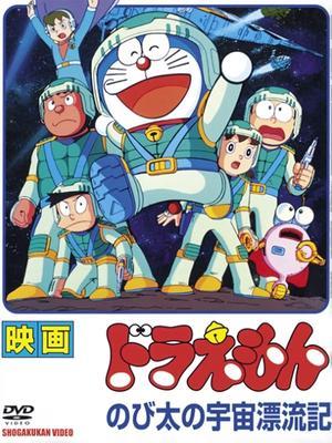 哆啦A梦1999剧场版 大雄的宇宙漂流记 中文