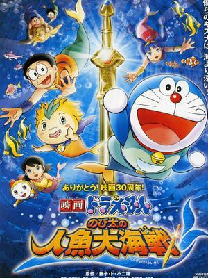哆啦A梦2010剧场版大雄的人鱼大海战
