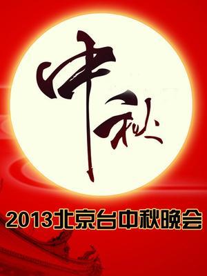 2013北京卫视中秋特别节目
