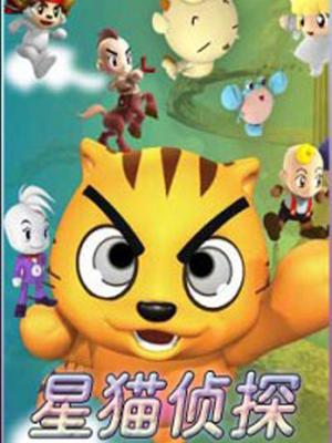 星猫系列之侦探篇