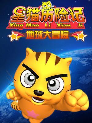 星猫历险记 地球大冒险