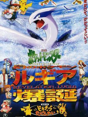 寵物小精靈劇場版2 - 路基亞爆誕(Pocket_Monsters_Movie_2)