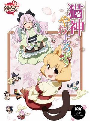猫神八百万OVA 众神中的猫神