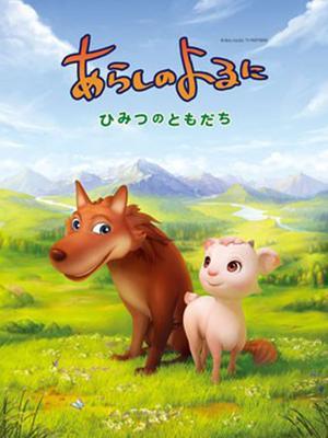 翡翠森林狼与羊 秘密的朋友
