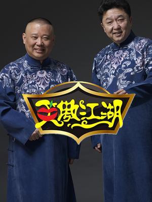 笑傲江湖(天津卫视)
