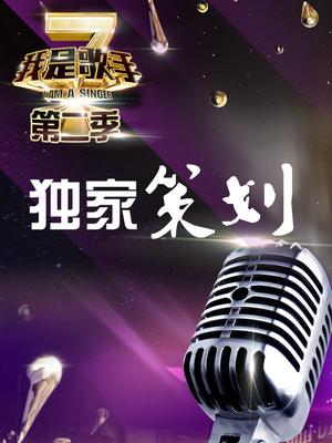 我是歌手第二季-独家策划