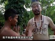 《行者》20140116:去你的亚马逊之生人勿近 Ogaina印第安原始部落