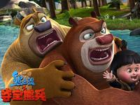 熊出没之夺宝熊兵特辑