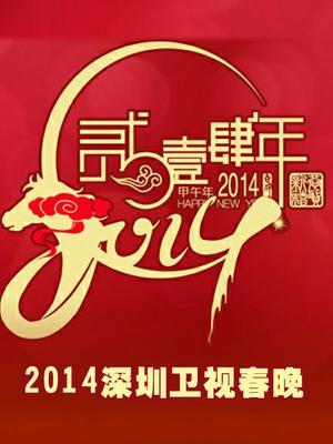 深圳卫视2014春晚