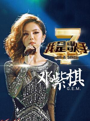 我是歌手第二季-邓紫棋