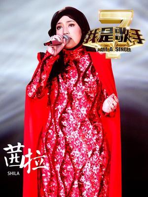 我是歌手第二季-茜拉