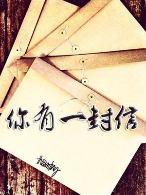 你有一封信