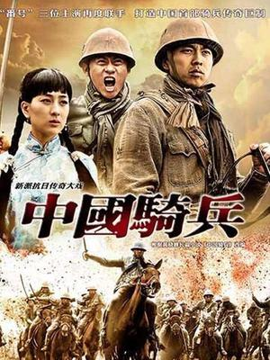 中国骑兵 高清版