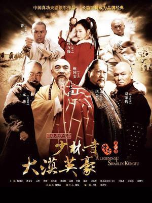 少林寺传奇3
