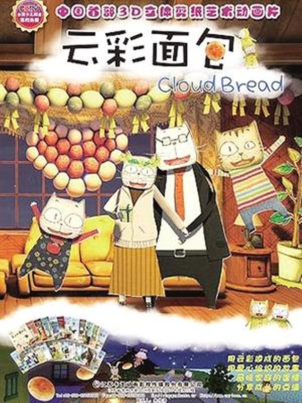 云彩面包第一季