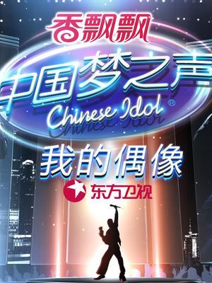 中国梦之声第二季-极致音乐版