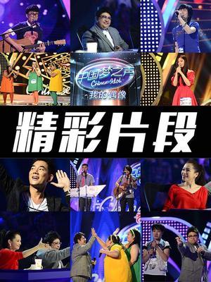 中国梦之声第二季(精彩片段)