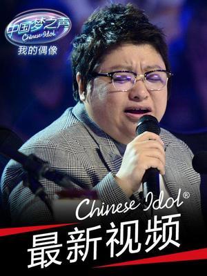 中国梦之声第二季-最新视频