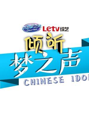 中国梦之声第二季-未播片段