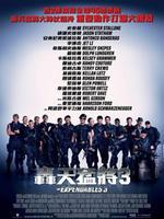 《敢死队3 国语》海报