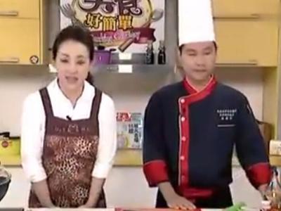 《美食好简单》20140917:豆瓣鲤鱼 龙田扬