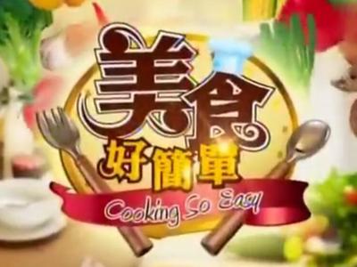 《美食好简单》20140911:茶油鸡五宝 滑蛋健康菜