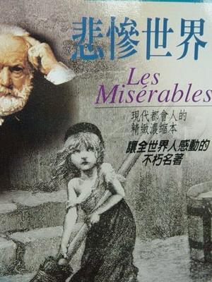 悲惨世界:从小说到舞台到银幕
