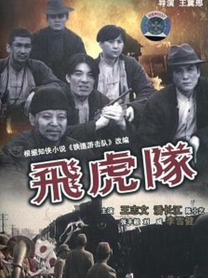 飞虎队 粤语版