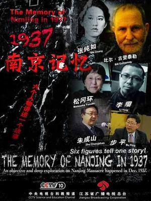 1937·南京记忆