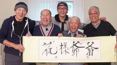 刘烨抢夺最后的晚餐 爷爷老泪纵横许二十年之约