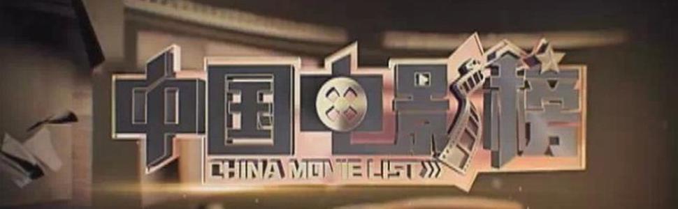 中国电影榜_旅游卫视中国电影榜_综艺全集_最新一期在线观看-乐视网