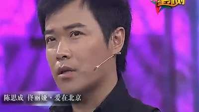陈思成 佟丽娅·爱在北京