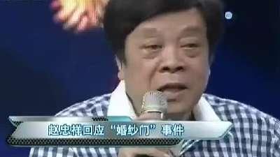 赵忠祥回应婚纱门 春晚主持被模仿