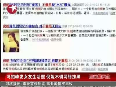 冯绍峰发女友生活照 倪妮不惧网络抹黑