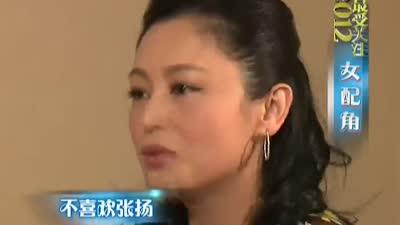 2012最受关注女配角 徐帆