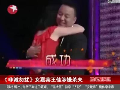 王佳杀夫案_《非诚勿扰》女嘉宾王佳涉嫌杀夫