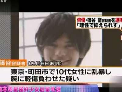 日本男星少女后留