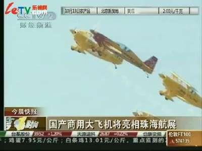 国产商用大飞机将亮相珠海航展