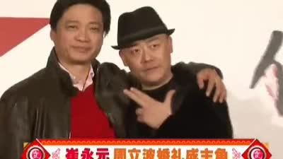 """12生肖盘点 演艺圈中的""""兔侠""""们"""