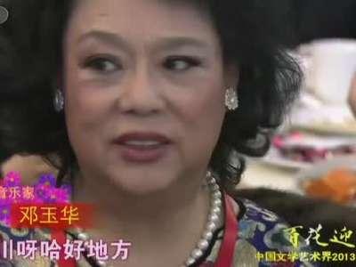 宁夏川我可爱的家乡(中国文学艺术界2013春节大联欢)
