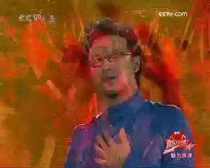 《我爱你中国》汪峰