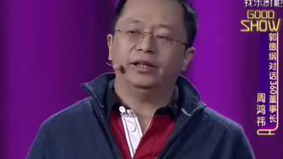 """360总裁周鸿祎来袭 德云社""""策划""""未来发展"""