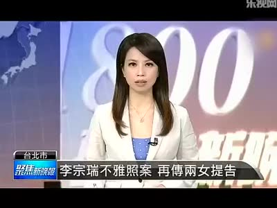 李崇瑞在线_台富少淫魔迷奸女子再增2人 仍否认性侵; 李宗瑞不雅照视频; 李宗瑞