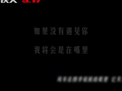 光阴的故事(《中国合伙人》电影歌曲)