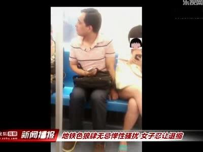 女子地铁上抽猥琐男_网曝女子公交上熟睡遭猥琐男袭胸