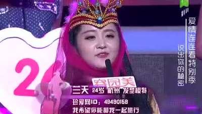 翻版王宝强秒杀刘悦 痴男为爱一月减肥50斤