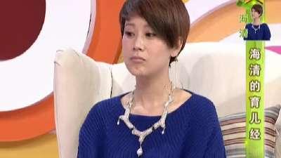 海清曾花光全部家当减肥 从没刻意隐瞒结婚生子