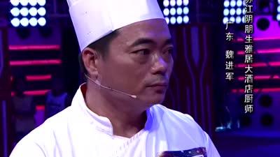 最佳厨师厨艺大赛 各路高手同台切磋